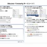 BitbucketとTortoiseHgのチートシートを作ってみました