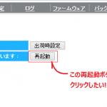 LTE/3Gルータを自動的に再起動させる(その1)