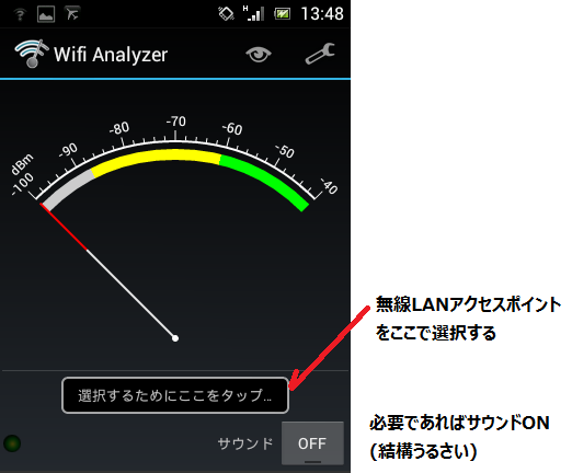 wifi_analyzer2