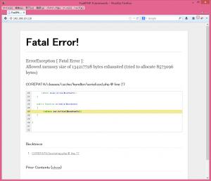 fatal_error