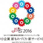11/14-16 新ものづくり・新サービス展(大阪)に出展決定