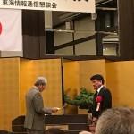 あぐりログが平成29年度の東海情報通信懇談会会長表彰に選ばれました