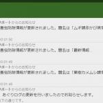 【あぐりログ】「お知らせ」に防除・病害虫情報を掲載するようになっています
